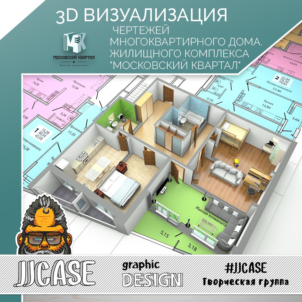3D-визуализация чертежей