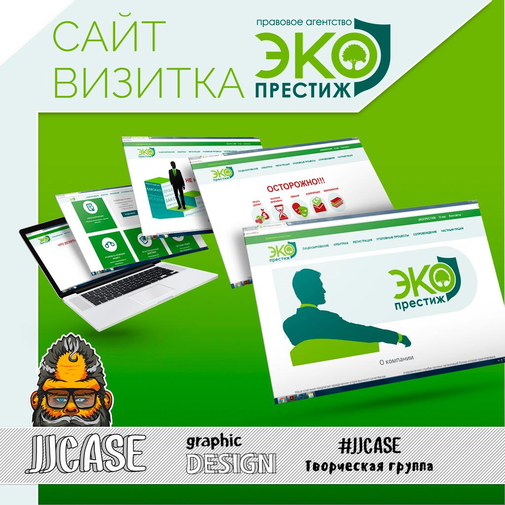 Сайт визитка для компании «ЭКО-ПРЕСТИЖ»