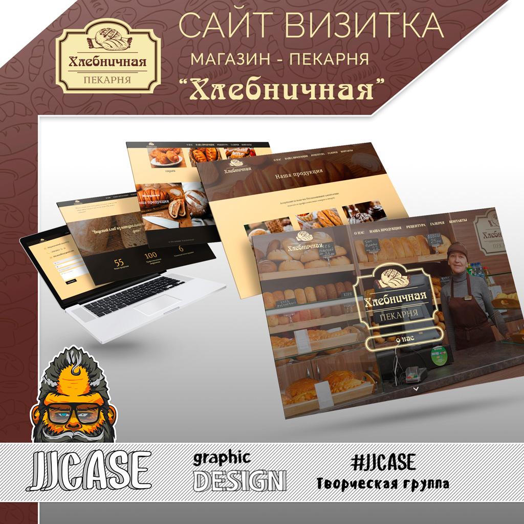 "Сайт-визитка сети пекарен ""Хлебничная"""
