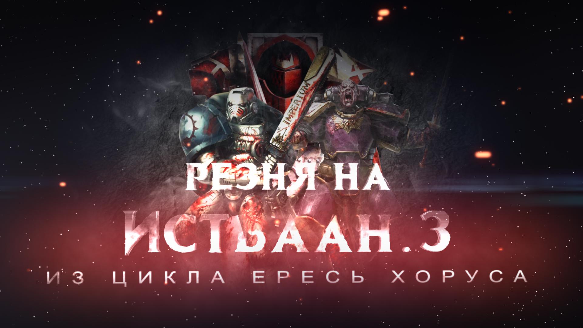 istvan3_horus_heresy