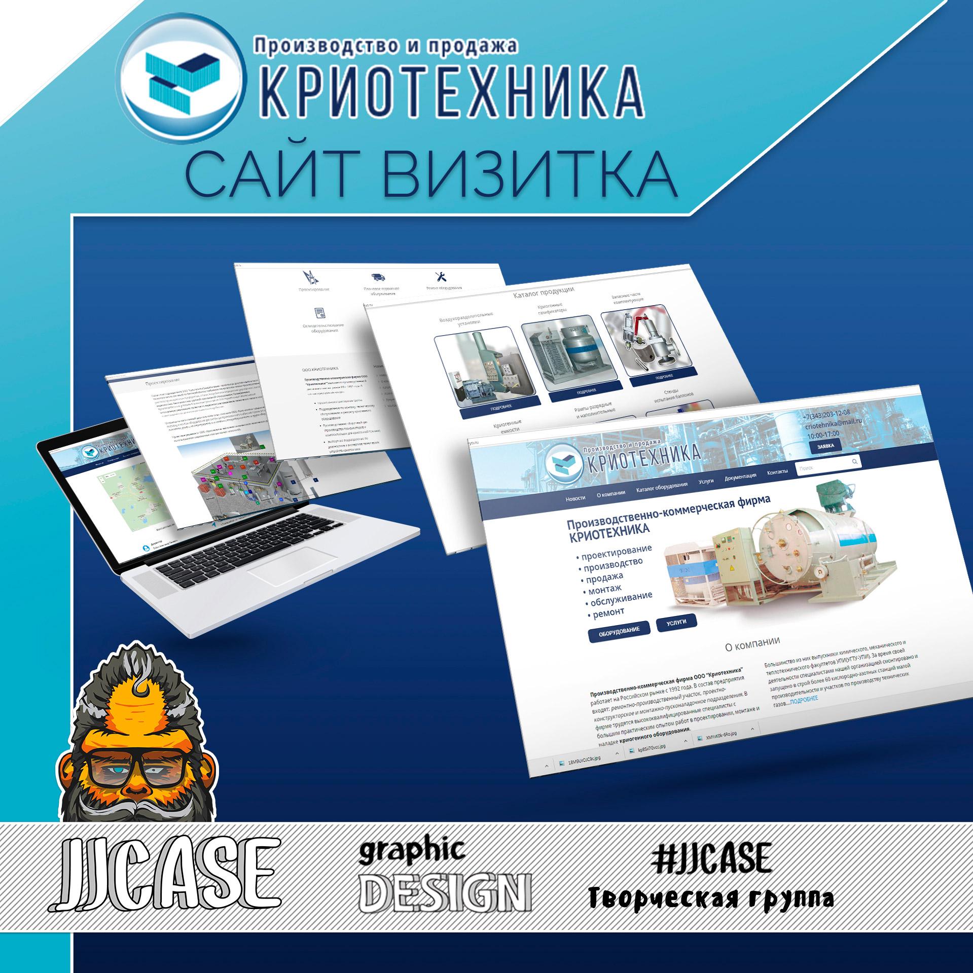 Интернет магазин для компании «КРИОТЕХНИКА»