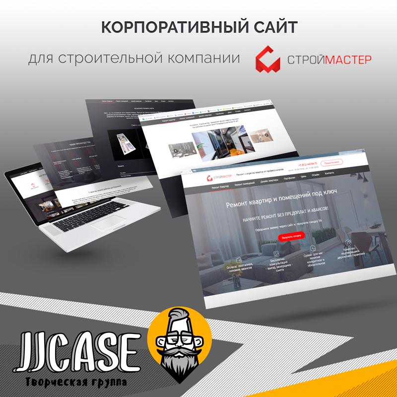 Вёрстка сайта для компании «СтройМастер»