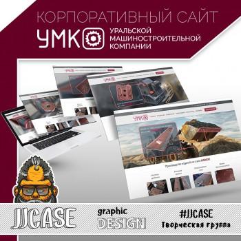 Сайта «Уральской машиностроительной компании»